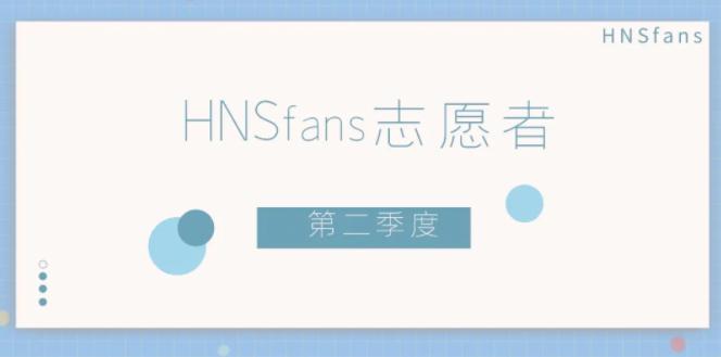 刚刚!!!HNSfans公布了第二期激励制度,速来